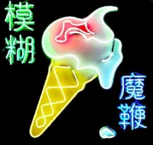 """Blur - Reprodução da capa do disco """"The Magic Whip"""""""